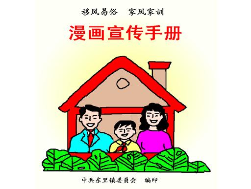 《移风易俗 家风家训 漫画宣传手册封面图》.