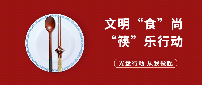 """文明""""食""""尚 """"筷""""乐行动"""