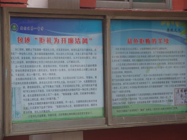 教师办公室悬挂廉政文化宣传展板