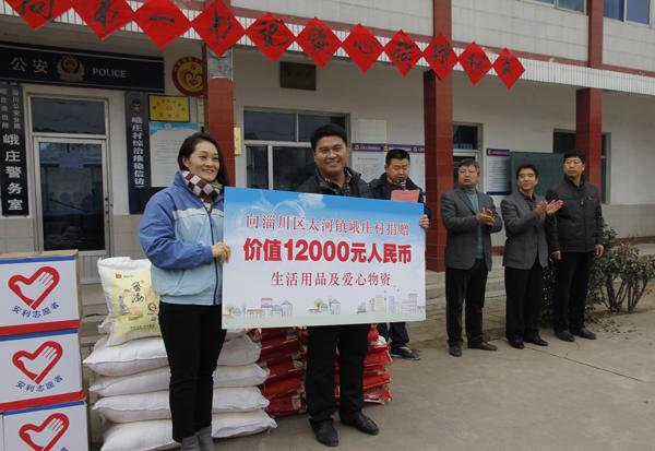 记帮包村太河镇峨庄村开展了爱心捐赠活动,为困难家庭送去米、面、