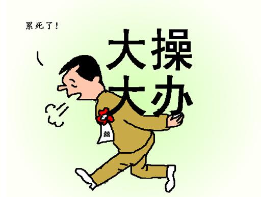 淄博推广漫画手册 助力乡村文明建设