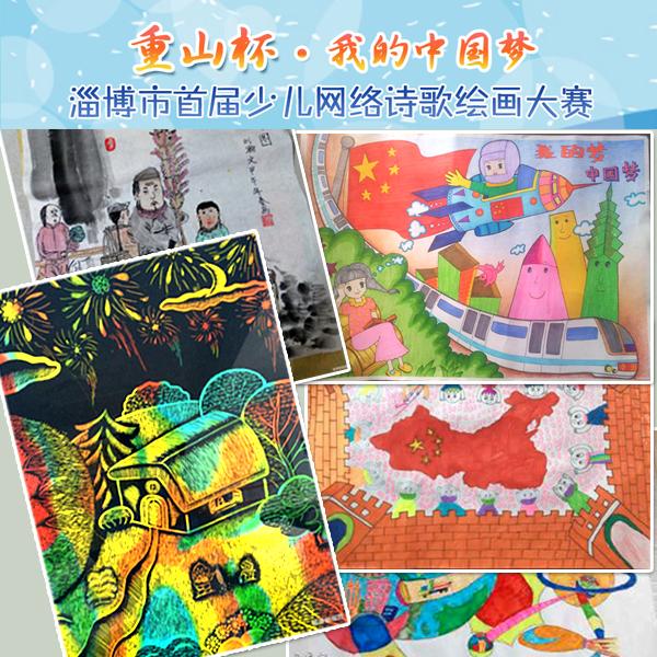 """""""我的中国梦""""淄博市首届少儿网络诗歌绘画大赛"""