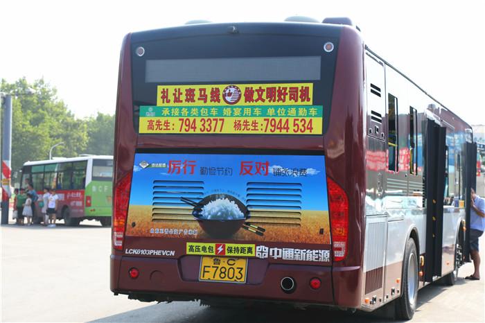 文明城市,食品安全和中国梦为主题的公交车后尾公益广告共268辆,完成