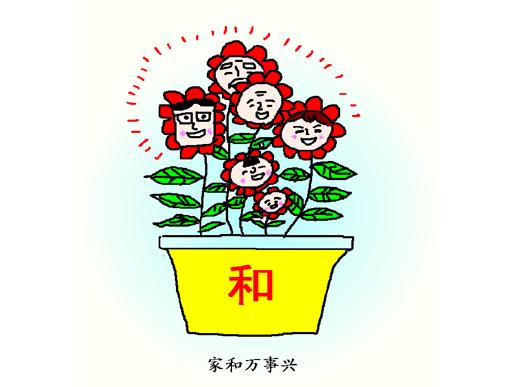 山东沂源推广漫画手册 助力乡村文明建设